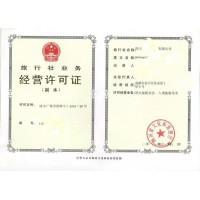 四川省成都市旅游業務許可證審批