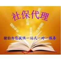 上海社保代理,社保代繳,單位與員工約定競業限制有什么要求?