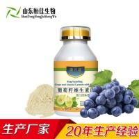 葡萄籽維生素Eoem代加工濟寧恒佳