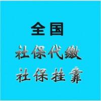 广州社保代缴托管,佛山社保代缴中介公司,个体社保养老减免代办