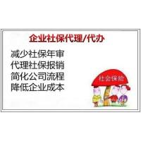 梅州社保代理,梅州职工社保代缴,梅州个体户社保代理服务