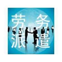东莞劳务外包中介,惠州工厂劳务派遣公司,社保代扣代交办理