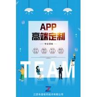 app代还软件智能开发系统