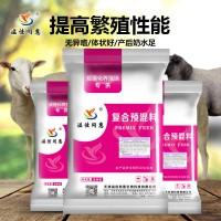 天津奶山羊预混料饲料生产厂家
