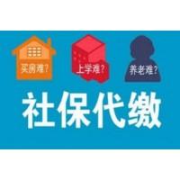 广州个人社保如何代缴?自己代交缴纳代理社保怎么交