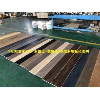 VADERWALD木德士-BS系列环保型板材抗褪色化变剂