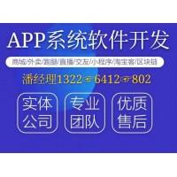 即拼商城拼团模式APP软件开发