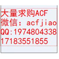 回收ACF 求购ACF 苏州求购ACF AC835A