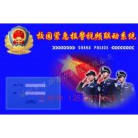 校园一键报警系统,校园一键式视频联网报警系统