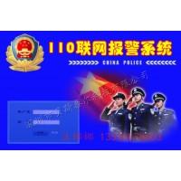 医院一键紧急报警系统 贝斯泰尔110一键视频联网报警系统