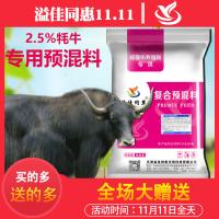 牦牛专用饲料生产厂家