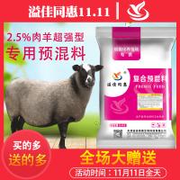 肉羊催肥专用饲料