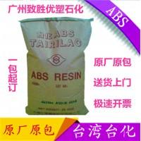台湾台化ABS/ABS  AG15AJ/ABS塑胶原料