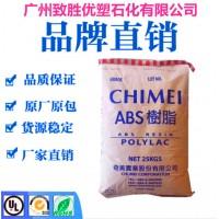 供应ABS台湾奇美料PA-757、PA-756、PA-758