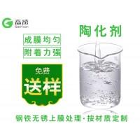 汽车车身环保磷化皮膜剂 陶化剂供应|高远科技