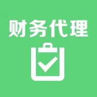 免费注册公司 代理记账