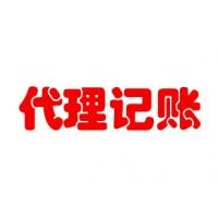 淄博代办公司注册、代理记账、变更、年检、注销等服务