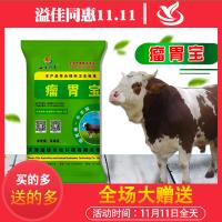 牛羊瘤胃宝增加食欲