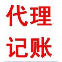 淄博公司注册注销,代理记账,税务咨询--伍合财税