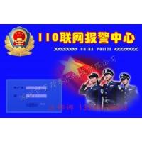 110一键报警系统 教育局一键报警系统