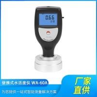 WA-60A手持式食品水分活度检测仪粮食水活度仪数字测试分析仪