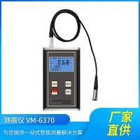 VM-6370手持式测振仪机械振动测量仪便携式分析仪加速度计测速仪速度测量仪位移检测仪