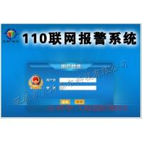 110一键报警系统 一键联网报警系统 110联网报警系统
