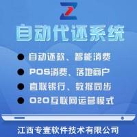 信用卡智能代还 通道免费对接 APP开发