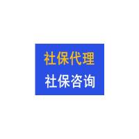 珠海社保缴费公司,中山社保哪里办理,代理深圳员工社保公司