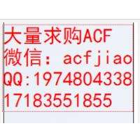 长年求购ACF 深圳回收ACF ACF胶