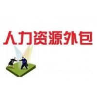揭阳社保公司,揭阳社保代交公司,揭阳代交社保公司