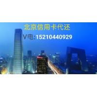 北京代还信用卡-垫还-取现低收费