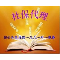 上海社保外包请认准十七年老牌公司-骏伯人力集团_五险一金代买