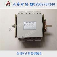 立式GHK-200/1140隔离换向开关