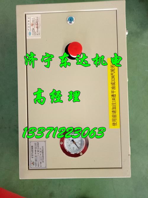 气动控制箱(1)