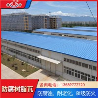 山东房顶树脂瓦 厂家墙体板  asa防腐树脂瓦使用范围广