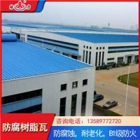 合成树脂彩瓦 树脂合成瓦 吉林长春增强玻纤瓦安装成本低