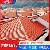 仿古建筑树脂屋面瓦 北京屋顶瓦 升级版别墅屋面瓦高耐候