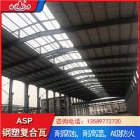 山东蓬莱塑料彩钢瓦 asp钢塑复合瓦 asp复合耐腐板耐候