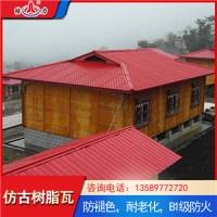 别墅屋面合成树脂瓦 山东青岛塑料瓦 树脂合成仿古瓦可抵御腐蚀