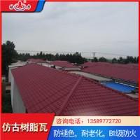 山东青州农村旧房改造用树脂瓦 四面坡屋面瓦 屋面仿古瓦