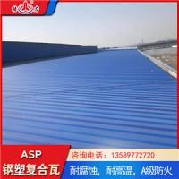A级防火pvc钢塑耐腐板 asa钢塑瓦 山东莱阳钢结构屋顶瓦