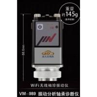 VM-989轴承振动检测仪