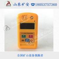 JCB4便携式甲烷检测仪报警仪