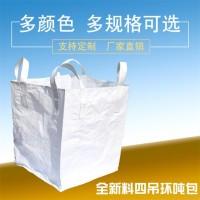 定制涂膜防水吨袋 防漏吨包拉筋编织袋 1吨1.5吨防膨胀拉筋集装袋