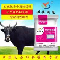 天津牦牛育肥专用预混料