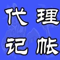 淄博公司注册 代理记账 一般纳税人申请