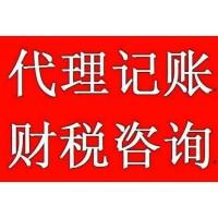 淄博公司注册、代理记账、营业执照办理,公司注销