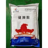 牛长期拉稀出汗用健脾散