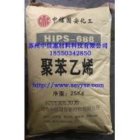 HIPS/688 中信国安 苏州经销 长期优惠供应